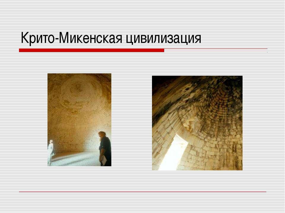 Крито-Микенская цивилизация