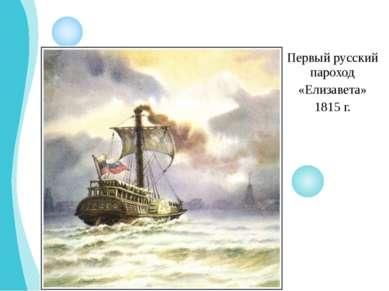 Первый русский пароход «Елизавета» 1815 г.