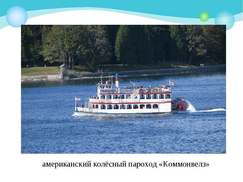американский колёсный пароход «Коммонвелз»
