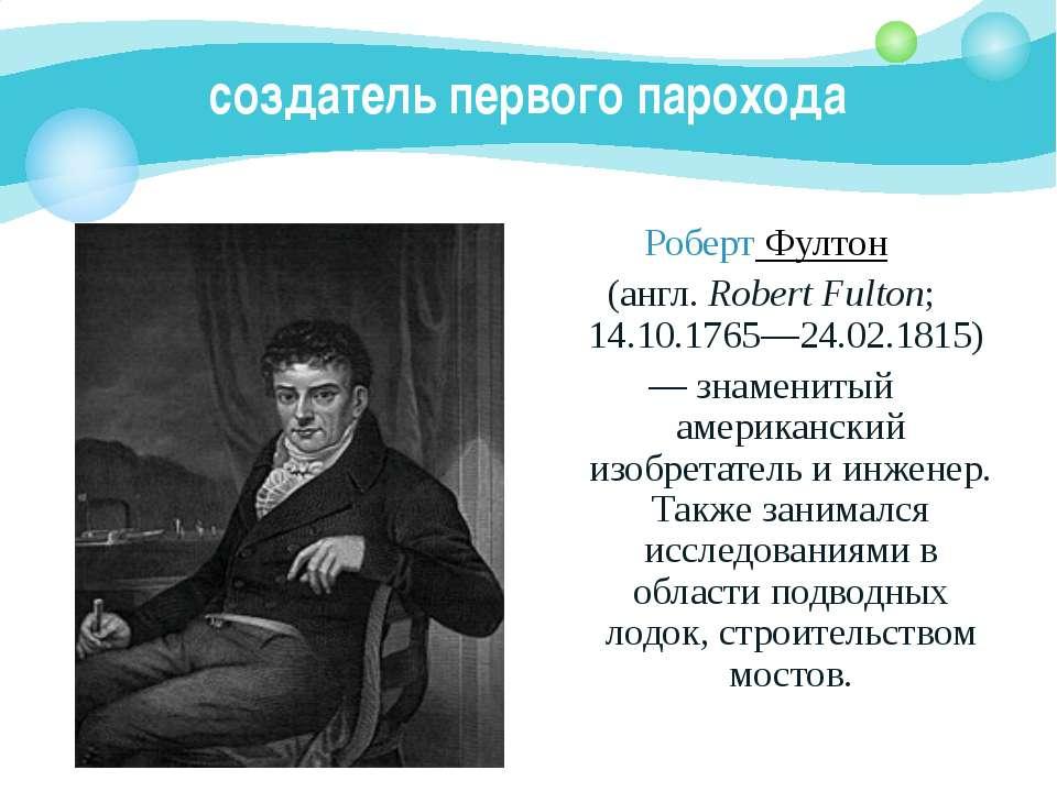 создатель первого парохода Роберт Фултон (англ. Robert Fulton; 14.10.1765—24....