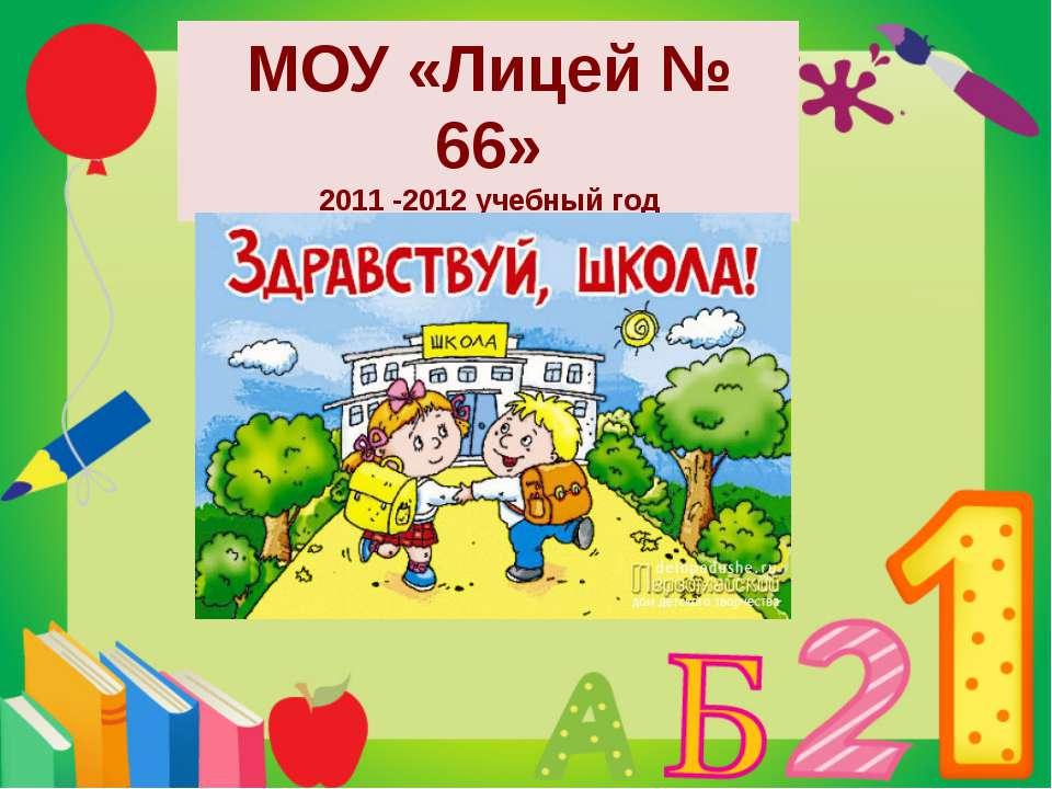 МОУ «Лицей № 66» 2011 -2012 учебный год