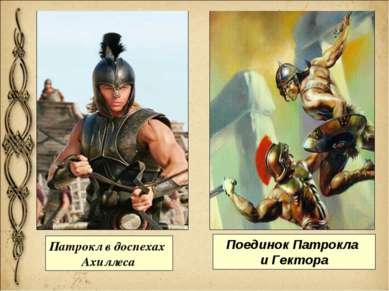 Патрокл в доспехах Ахиллеса Поединок Патрокла и Гектора