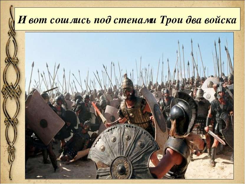 И вот сошлись под стенами Трои два войска
