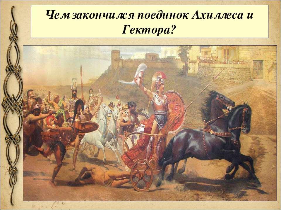 Чем закончился поединок Ахиллеса и Гектора?