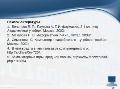 Список литературы 1. Бененсон Е. П., Паутова А. Г. Информатика 2-4 кл., изд....