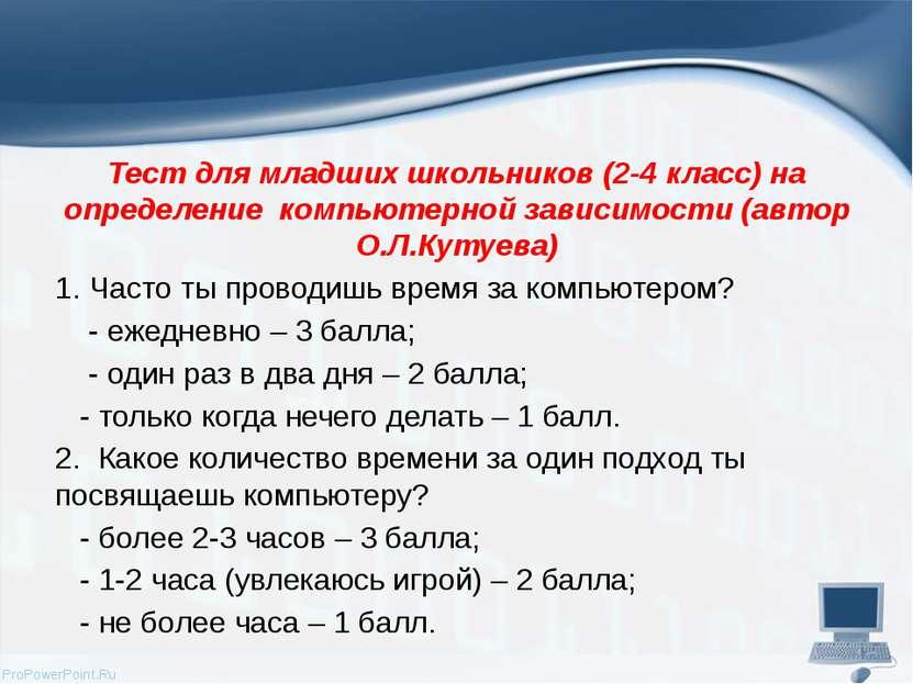 Тест для младших школьников (2-4 класс) на определение компьютерной зависимос...