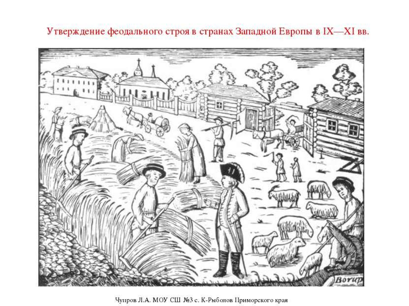 Утверждение феодального строя в странах Западной Европы в IX—XI вв. Чупров Л....