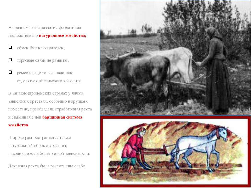 На раннем этапе развития феодализма господствовало натуральное хозяйство; обм...