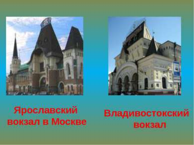 Ярославский вокзал в Москве Владивостокский вокзал