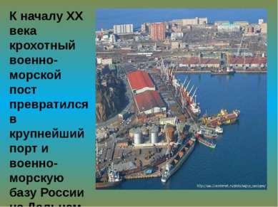 К началу XX века крохотный военно-морской пост превратился в крупнейший порт ...
