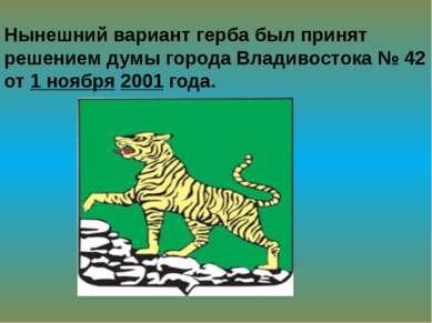 Нынешний вариант герба был принят решением думы города Владивостока № 42 от 1...