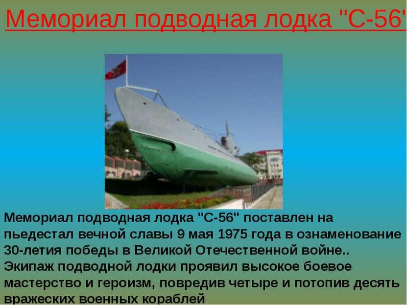 """Мемориал подводная лодка """"С-56"""" Мемориал подводная лодка """"С-56"""" поставлен на ..."""