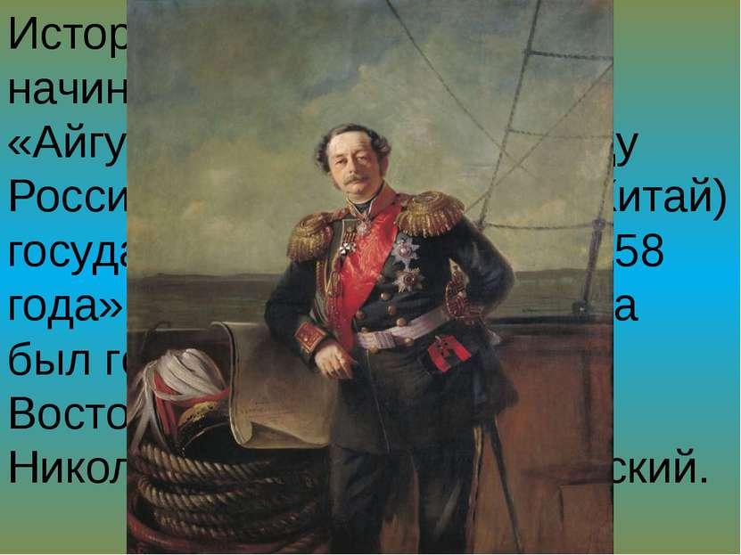 История Владивостока начинается с подписания «Айгунского договора» между Росс...