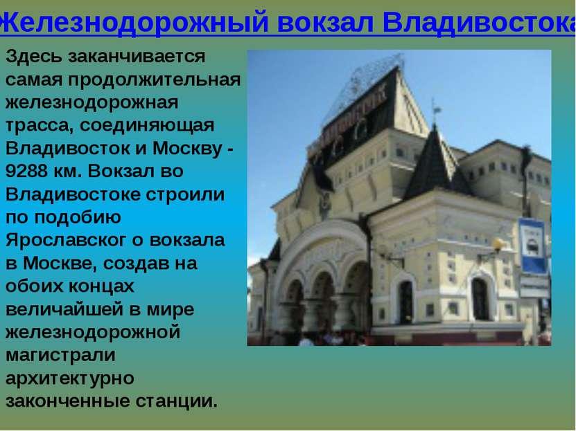 Железнодорожный вокзал Владивостока Здесь заканчивается самая продолжительная...