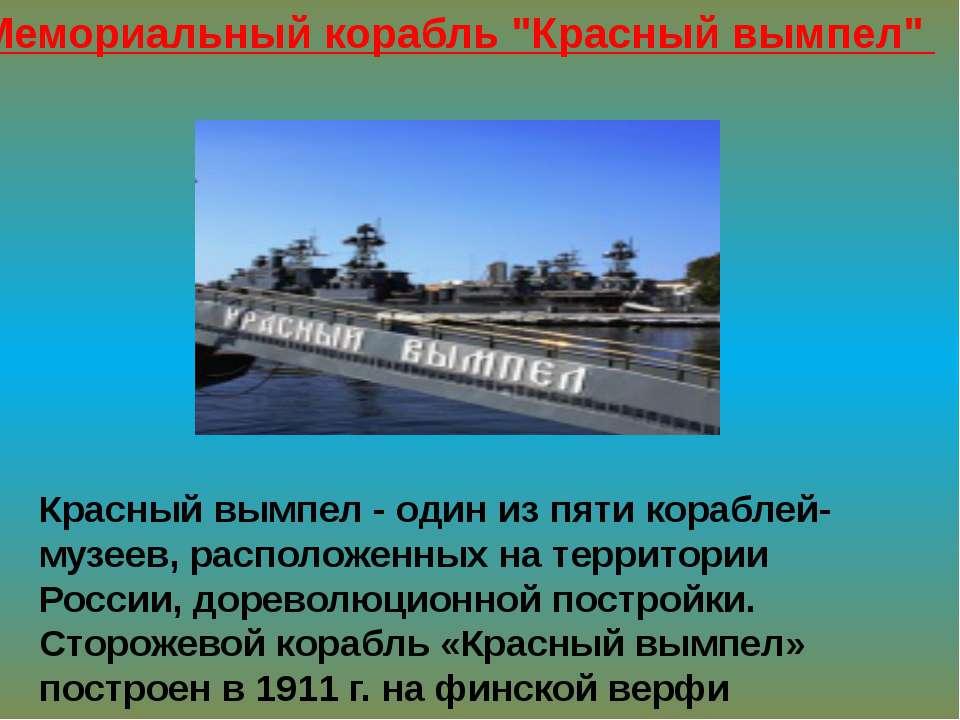 """Мемориальный корабль """"Красный вымпел"""" Красный вымпел - один из пяти кораблей-..."""