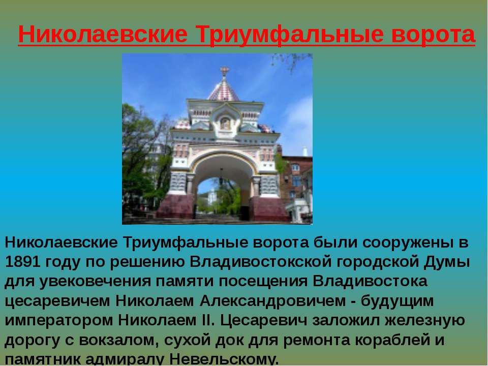 Николаевские Триумфальные ворота Николаевские Триумфальные ворота были сооруж...