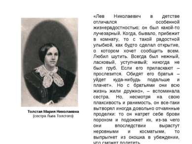 «Лев Николаевич в детстве отличался особенной жизнерадостностью; он был какой...