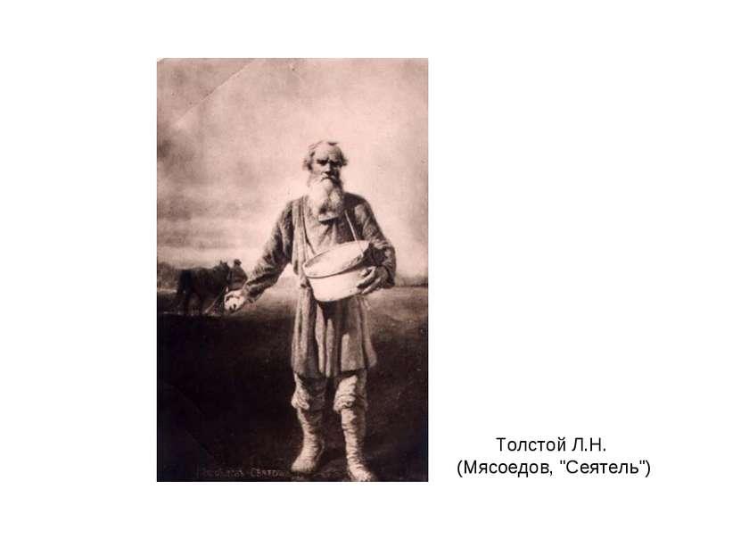 """Толстой Л.Н. (Мясоедов, """"Сеятель"""")"""