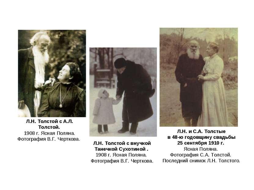 Л.Н. и С.А. Толстые в 48-ю годовщину свадьбы 25 сентября 1910 г. Ясная Поляна...