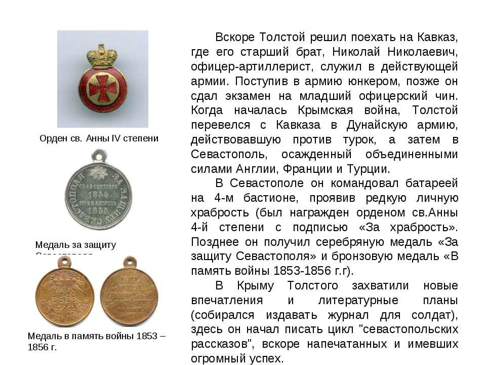 Вскоре Толстой решил поехать на Кавказ, где его старший брат, Николай Николае...