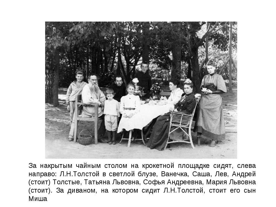 За накрытым чайным столом на крокетной площадке сидят, слева направо: Л.Н.Тол...