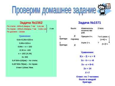Задача №1562 По степи - 40%=0,4марш. ? км 0,4х км По горам - 26%=0,26марш. ? ...