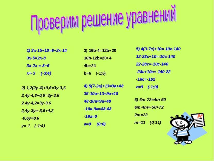1) 3x-15+10=6+2x-14 3x-5=2x-8 3x-2x =-8+5 x=-3 (-3;4) 2) 1,2(2y-4)+0,6=3y-3,6...