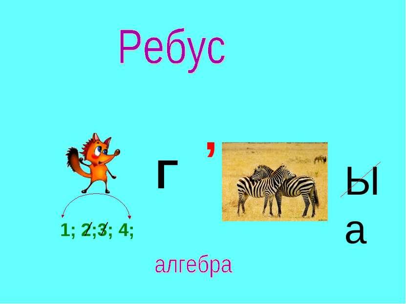 1; 2;3; 4; Г , Ы а