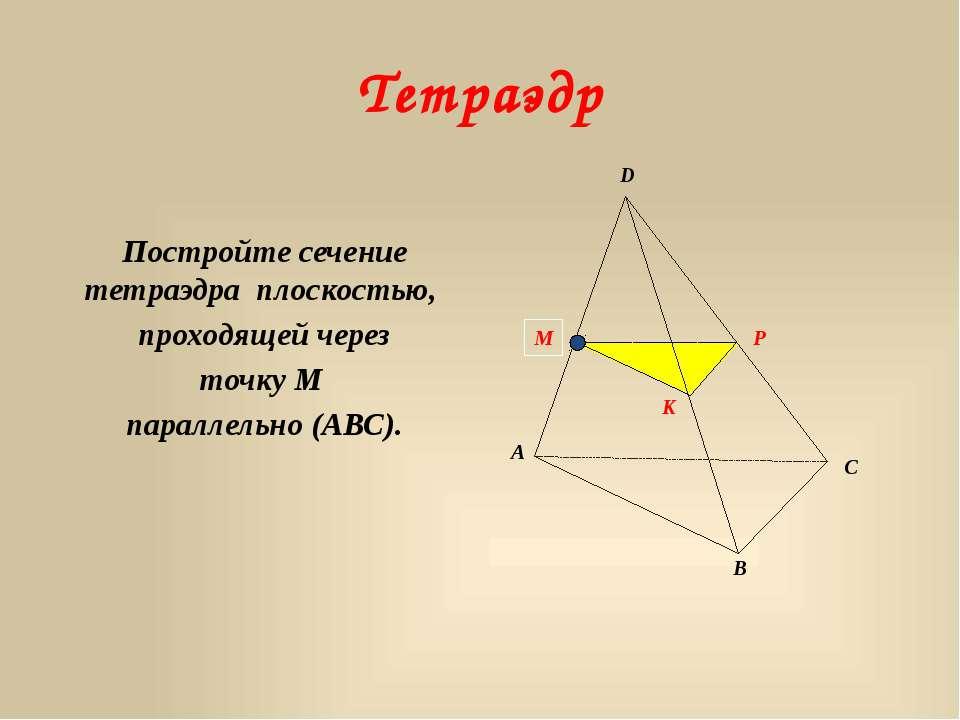 Тетраэдр Постройте сечение тетраэдра плоскостью, проходящей через точку М пар...