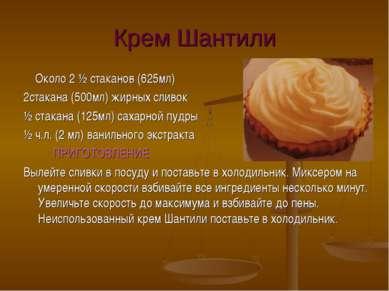 Крем Шантили Около 2 ½ стаканов (625мл) 2стакана (500мл) жирных сливок ½ стак...
