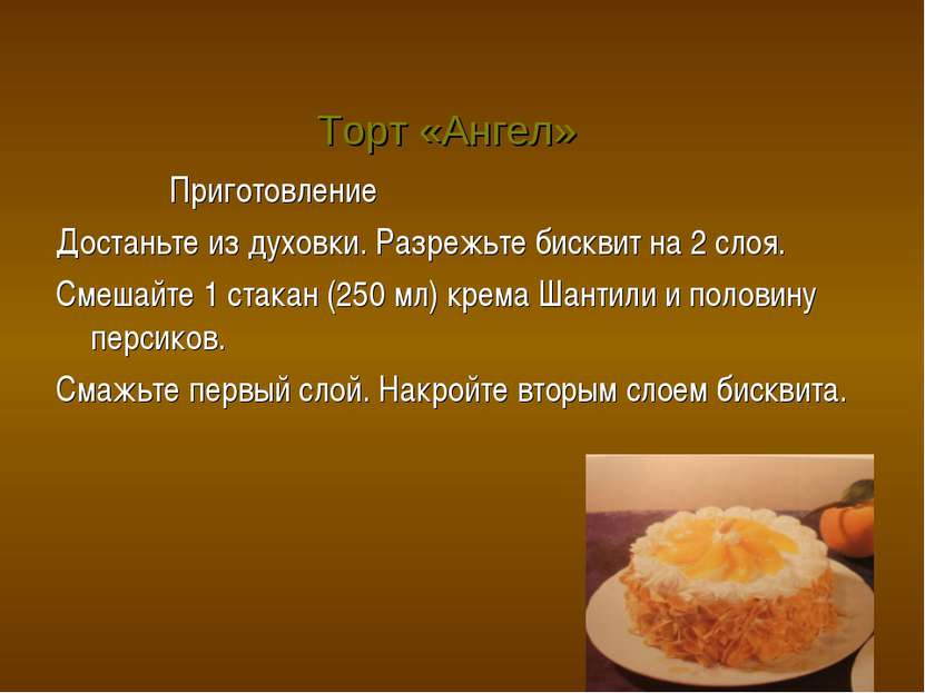 Торт «Ангел» Приготовление Достаньте из духовки. Разрежьте бисквит на 2 слоя....