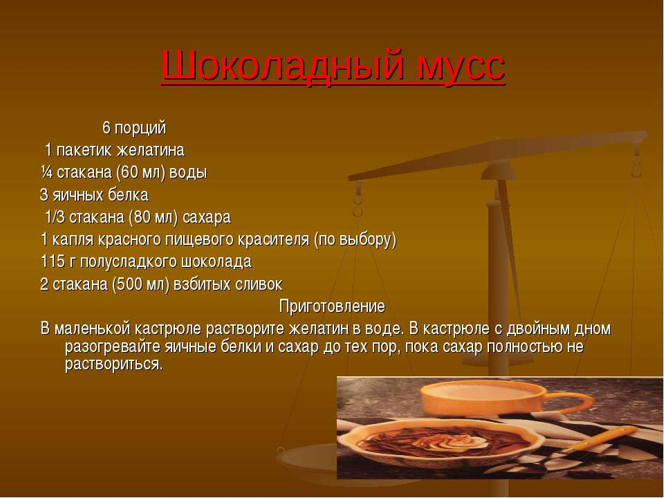 Шоколадный мусс 6 порций 1 пакетик желатина ¼ стакана (60 мл) воды 3 яичных б...