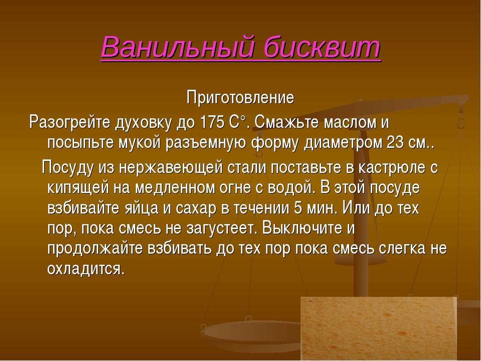 Ванильный бисквит Приготовление Разогрейте духовку до 175 С°. Смажьте маслом ...