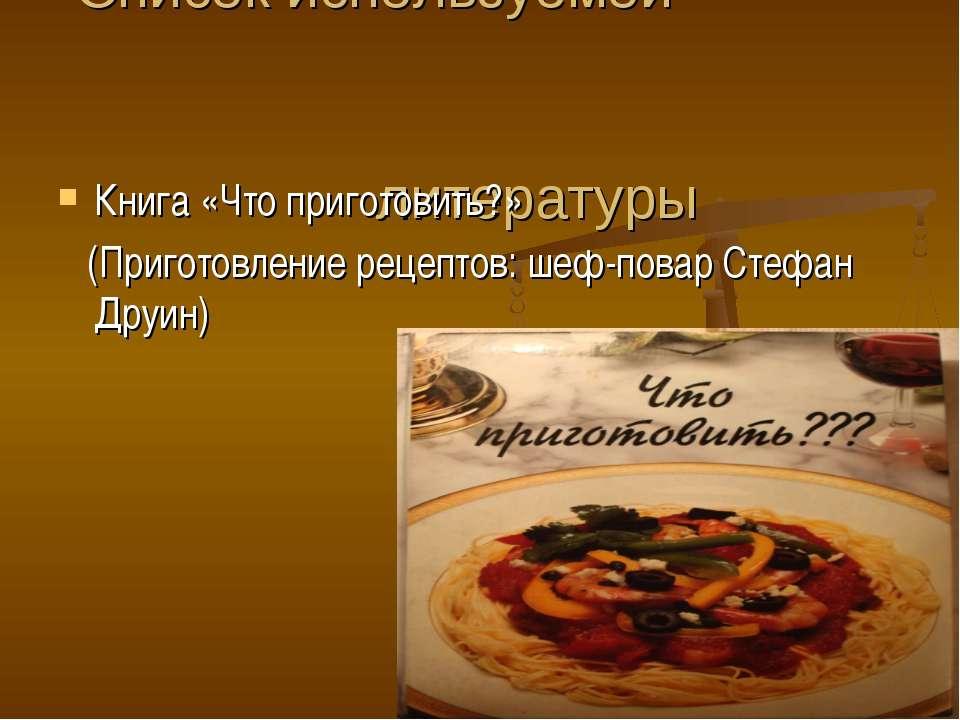 Список используемой литературы Книга «Что приготовить?» (Приготовление рецепт...