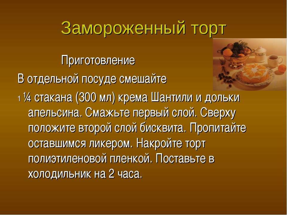 Замороженный торт Приготовление В отдельной посуде смешайте 1 ¼ стакана (300 ...