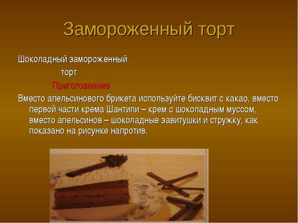 Замороженный торт Шоколадный замороженный торт Приготовление Вместо апельсино...