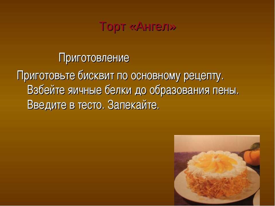 Торт «Ангел» Приготовление Приготовьте бисквит по основному рецепту. Взбейте ...