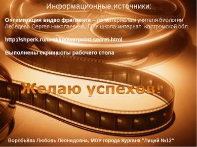 Оптимизация видео фрагмента – по материалам учителя биологии Лебедева Сергея ...