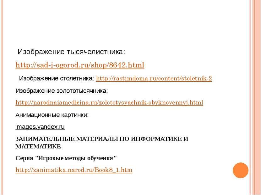 Изображение тысячелистника: http://sad-i-ogorod.ru/shop/8642.html  Изображен...