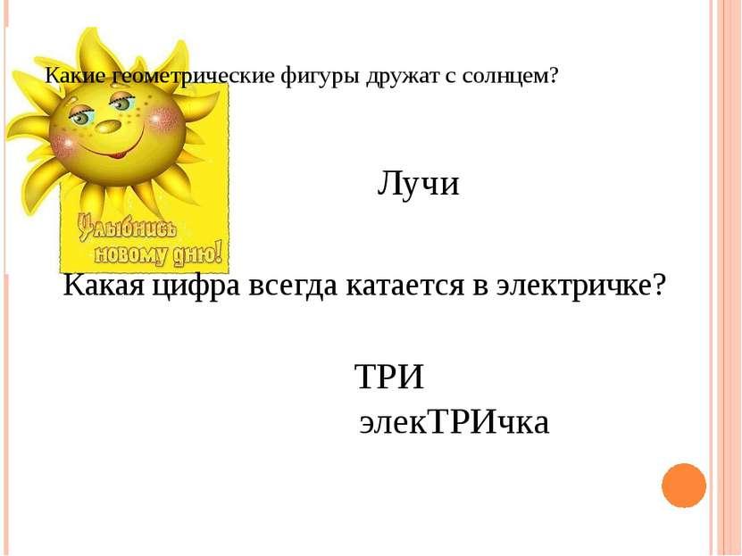 Какие геометрические фигуры дружат с солнцем? Какая цифра всегда катается в э...