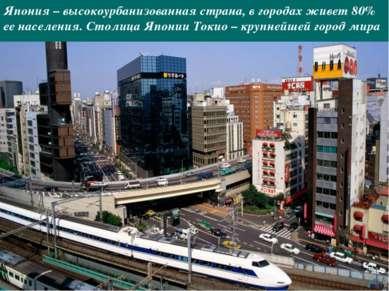 Япония – высокоурбанизованная страна, в городах живет 80% ее населения. Столи...