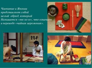 Чаепитие в Японии представляет собой целый обряд, который Называется «тя но ю...