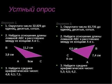Устный опрос Вариант 1. 1. Округлите число 32,829 до единиц, десятых, сотых. ...