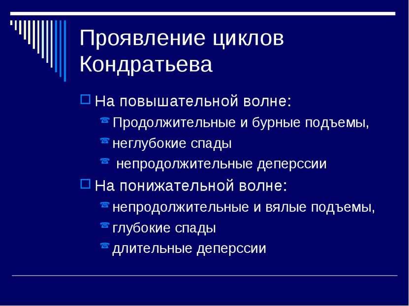 Проявление циклов Кондратьева На повышательной волне: Продолжительные и бурны...