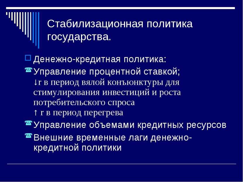 Стабилизационная политика государства. Денежно-кредитная политика: Управление...