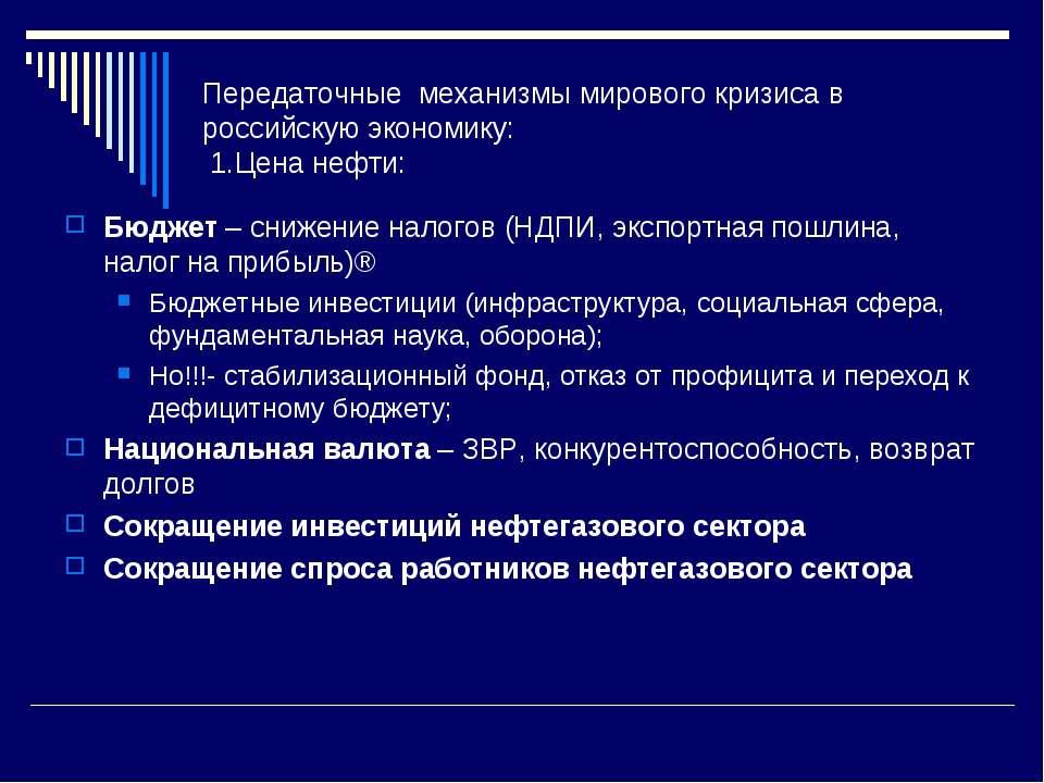 Передаточные механизмы мирового кризиса в российскую экономику: 1.Цена нефти:...