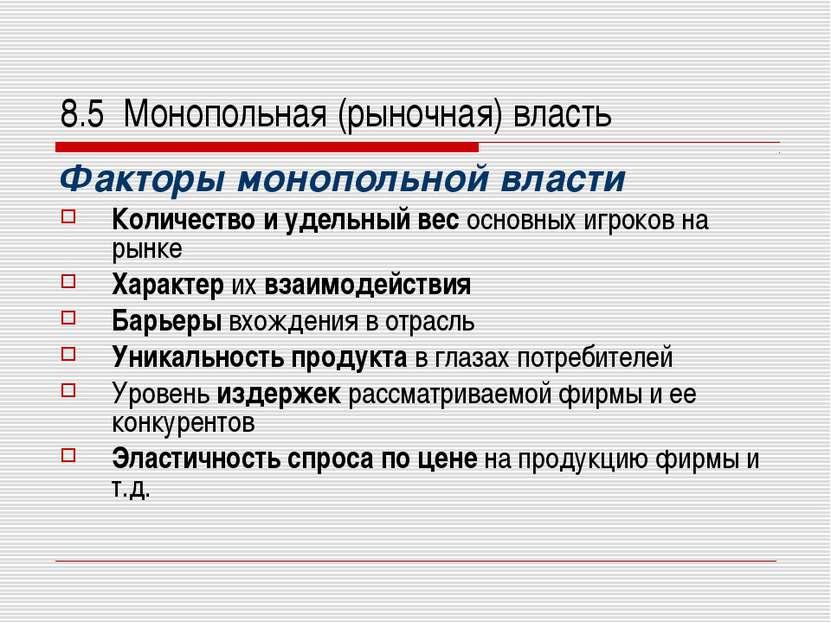 8.5 Монопольная (рыночная) власть Факторы монопольной власти Количество и уде...