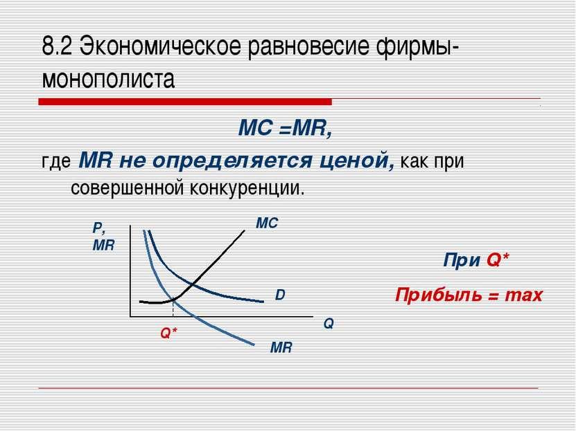 8.2 Экономическое равновесие фирмы-монополиста MC =MR, где MR не определяется...