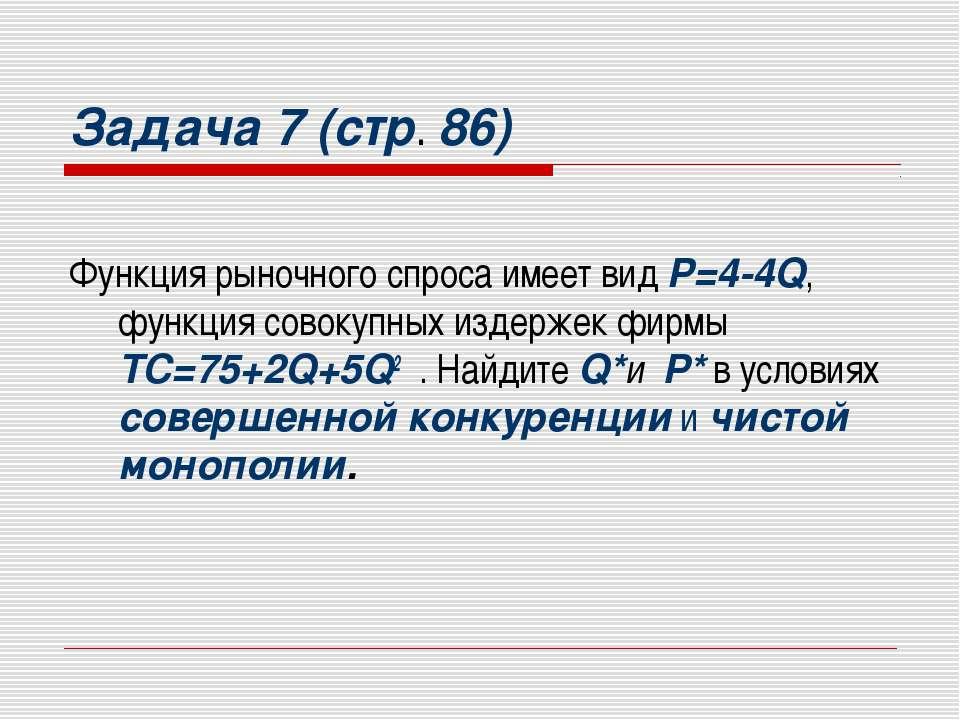 Задача 7 (стр. 86) Функция рыночного спроса имеет вид Р=4-4Q, функция совокуп...