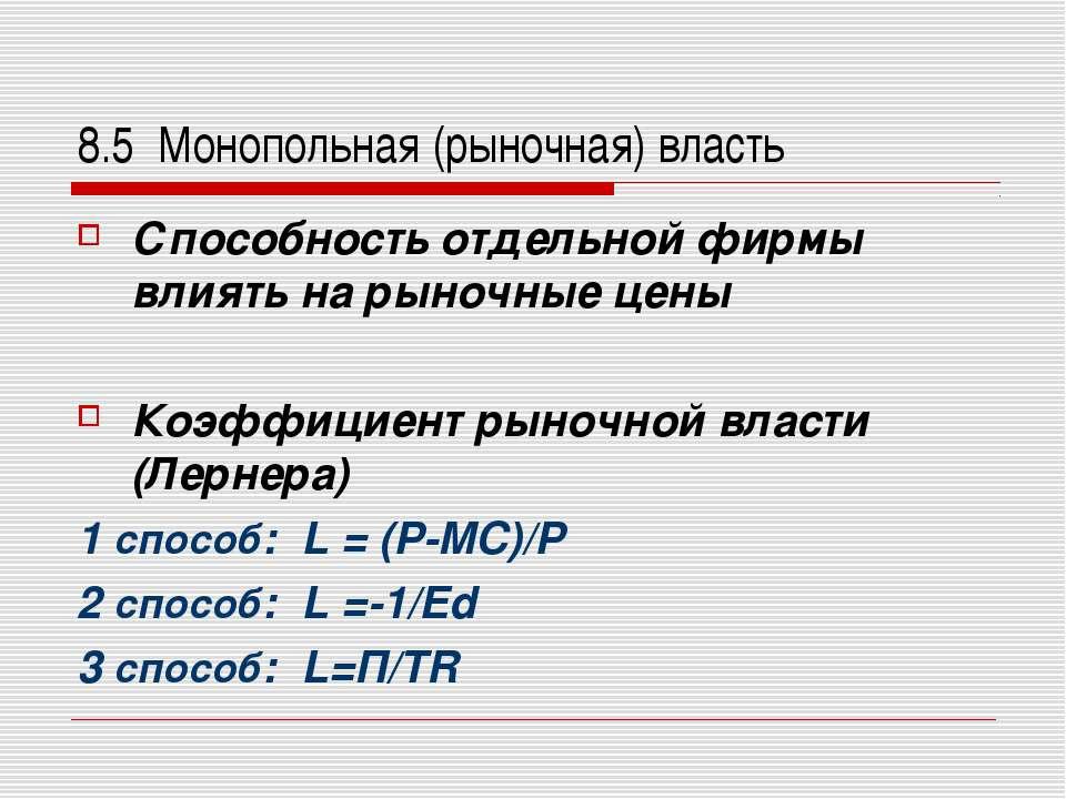 8.5 Монопольная (рыночная) власть Способность отдельной фирмы влиять на рыноч...
